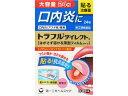 【指定第2類医薬品】 トラフルダイレクトa 24枚