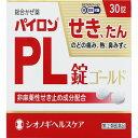 パイロンPL錠 ゴールド 30錠 指定第2類医薬品