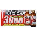 【第2類医薬品】 ビタシーローヤル3000 100ml×10本入