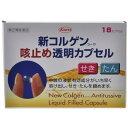 【指定第2類医薬品】 コルゲン咳止め透明カプセル 18カプセル