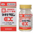 【第3類医薬品】 新ネオビタミンEX 60錠