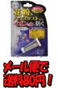 【花粉症対策に!!】【メール便対応商品】 クリスタルヴェール 3g(約150回分)