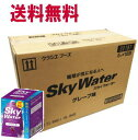 クラシエフーズ スカイウォーター グレープ味29g(14.5g×2袋)×5個入×16箱 ※軽減税率対象