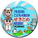 浅田飴こどもせきどめドロップY(ヨーグルト味)36錠【第2類医薬品】