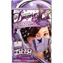 ★お得な10セット★川本産業デコりマスク(パープル)2枚入×10セット※この商品はお取り寄せになります。注文後のキャンセルはできません。..