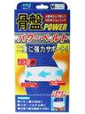 株式会社ミノウラ山田式 骨盤パワーベルトM(ヒップサイズ82?97cm)