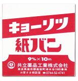 【発J】共立薬品工業ホワイトバン 9mmx10m【ドラッグピュア市場店】【RCP】