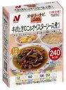 ニチレイフーズカロリーナビ240(旧・特別用途食品・ニチレイ糖尿病食)(レトルト食品)牛肉ときのこのオイスターソースセット240kcal