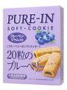 ハウス食品 PURE-IN ブルーベリーのソフトクッキー 3本入り(45g)