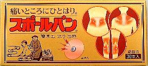 ' 수수료 무료에서 아파 한다 자석 침술 유토 쿠 제품 ◆ スポールバン 30P× 10 개 + 30 침술 (1 상자 분 샘플) 세트