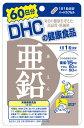 【ゆうパケットにて送料無料でお届け】DHC亜鉛 60日分(60カプセル)【栄養機能食品(亜鉛)】【ドラッグピュア楽天市場店】【RCP】