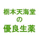 栃本天海堂炙甘草(シャカンゾウ)(中国産・小刻=粒度小) 500g【健康食品】(画像と商品はパッケージが異なります) (商品到着まで10〜14日間程度かかります)(この商品は注文後
