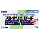【第2類医薬品】【超ポイントバック祭!最大1万円OFFクーポ...