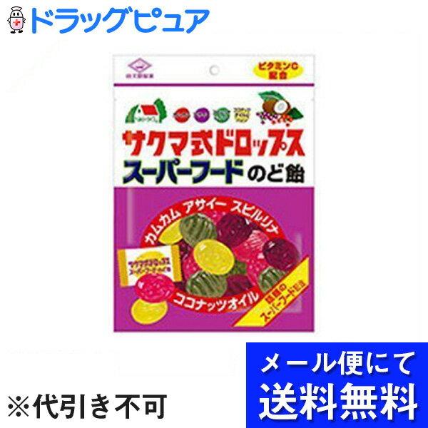 飛脚メール便にて送料無料でお届け代引き不可佐久間製菓株式会社サクマ式ドロップススーパーフードのど飴9
