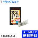 山本漢方製薬株式会社 黒ごま黒豆きな粉10g×20包(メール便のお届けは発送から10日前後が目安です)