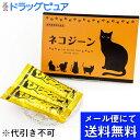 株式会社ヘルスジーン 「ネコジーン(5g×30包入)」<猫用サプリ>(メール便のお届けは発送から10日前後が目安です)