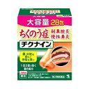 小林製薬株式会社チクナイン 112包(28包×4)〜ちくのう症(副鼻腔炎)・慢性鼻炎に。辛夷清肺湯〜