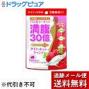 株式会社グラフィコ満腹30倍 ダイエットサポートキャンディ イチゴミルク味 42g