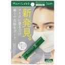 エステー株式会社 MoriLabo(モリラボ) マスクの外に塗る 花粉バリアスティック 4g(約45日分)(※リップクリームではありません)