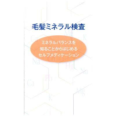 【本日楽天ポイント5倍相当】ら・べるびぃ予防研究...の商品画像