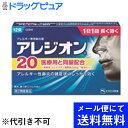 【第2類医薬品】【10/23〜10/25限定!クーポン利用で...