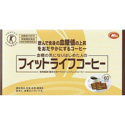 【12月25日までポイント10倍】【☆】ミル総本社『フィットライフコーヒー  8.5g×60包』×2個セット(ご注文後のキャンセルは出来ません)