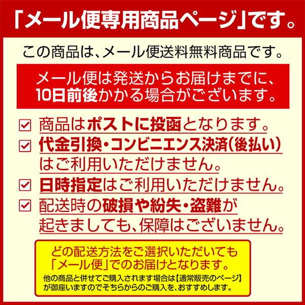 【本日楽天ポイント5倍相当】【飛脚メール便にて...の紹介画像3