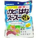Sweets - 【5%OFFクーポンでポイント13倍相当!スーパーSALE】佐久間製菓のどはなスースーSP 60g【飴・キャンディ】
