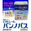 【第3類医薬品】大協薬品工業株式会社『ビタトレール バンノパス 140枚(20枚×7袋)』【ドラッグピュア楽天市場店】(サロンパスAと同成分・サリチル酸メチルを配合しています。)