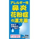 【第2類医薬品】【2/24(日)まで!5%OFFクーポン利用...
