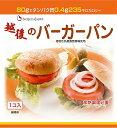 バイオテックジャパン越後のバーガーパン80g × 20個【JAPITALFOODS】(発送までに7〜10日かかります・ご注文後のキャンセルは出来ません)
