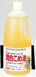 ボーソー油脂株式会社調合こめ油1350g × 6【JAPITALFOODS】(発送までに7〜10日かかります・ご注文後のキャンセルは出来ません)