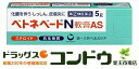 【指定第2類医薬品】ベトネベートN軟膏AS 5g