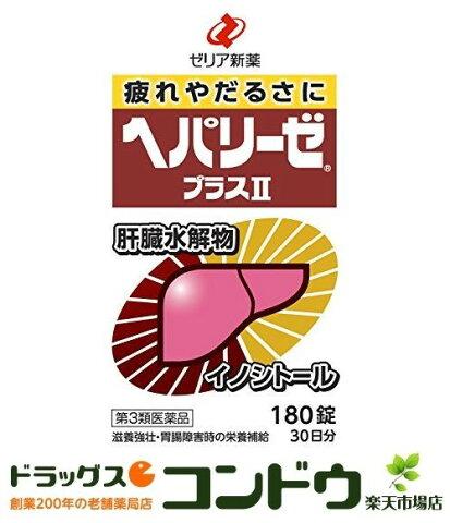 【第3類医薬品】ヘパリーゼプラスII 180錠 ヘパリーゼプラス2