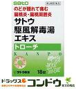 【第2類医薬品】サトウ駆風解毒湯エキストローチ 18錠