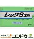 【指定第2類医薬品】レックS坐剤 10個