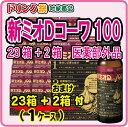 お買い得 医薬部外品 新ミオDコーワ100 (50ml×2本)×100個(4ケース)