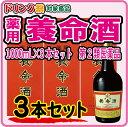 【第2類医薬品】薬用養命酒 1000mL×3本セット
