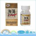 海藻ZINC(ジンク) 33粒【阪本漢法製薬】【4987076854453】【納期:14日程度】【SS】