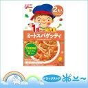 1歳からの幼児食 ミートスパゲッティ 2食入【アイクレオ】【4987386411124】【納期:14日程度】【SS】