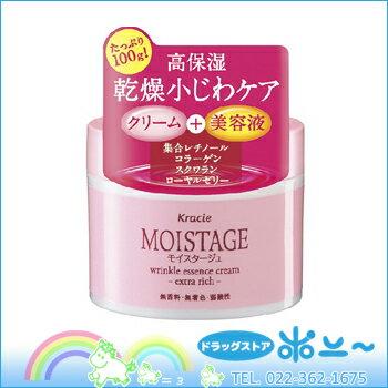Kracie/MOISTAGE高营养美容液超保湿滋润面霜100g