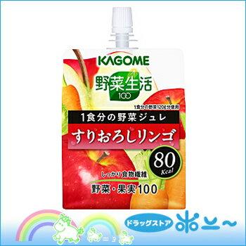 野菜生活100 ジュレ すりおろしリンゴ 180g×6本入【カゴメ】【4901306072011】