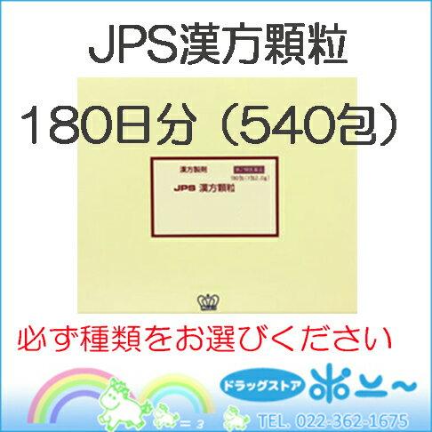 【第2類医薬品】【送料無料!】JPS漢方「各種180日分」540包【px】【asrk】