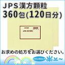【第2類医薬品】【送料無料!】JPS漢方顆粒 各種360包(120日分)【JPS製薬】【SS】