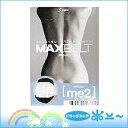 マックスベルト me2 M【日本シグマックス】【4946452003847】