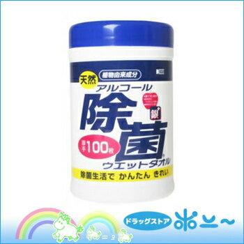 アルコール除菌 ウェットタオル 100枚【コーヨー化成】【4972453410933】【納期:10日程度】