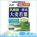 乳酸菌+酵素大麦若葉 60袋入り【健康補助食品】【アサヒ】【...