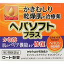 【第2類医薬品】ヘパソフトプラス(85g)【4987241139200】