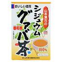 ショッピング小型 山本漢方シジウムグアバ茶100% 3g×20包【4979654023214】