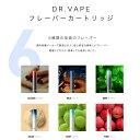 【DR.VAPEフレーバーカートリッジ 全7種】VAPE 電子タバコ 加熱式タバコ 充電式 ニコチン0 ドクターベイプ